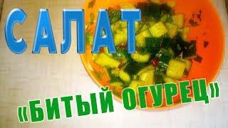 """""""БИТЫЙ ОГУРЕЦ"""" САЛАТ КИТАЙСКОЙ КУХНИ"""