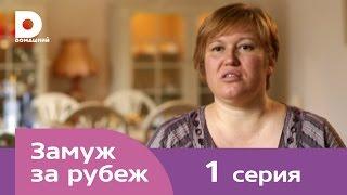 видео Заміж за іноземця