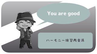 【練習用音源】You_are_good【グライドスロープ 】#1ハモリ練習用音源