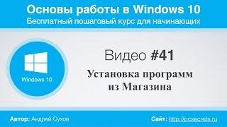 Видео #41. Установка программ из Магазина приложений(В Windows 10 у нас есть несколько возможностей для установки программ. Наиболее простым и безопасным способом..., 2016-07-21T03:52:59.000Z)