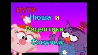 RYTP - Нюша и Рецептики Совуньи