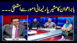Off The Record | Kashif Abbasi | ARYNews | 4 September 2018