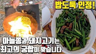 불 맛으로 탄생시킨 밥반찬, 마늘쫑 돼지고기볶음! 명성…