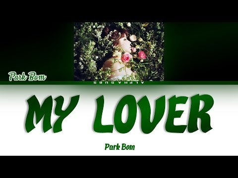 Park Bom (박봄) - My Lover (내연인) Color Coded Lyrics/가사 [Han|Rom|Eng]