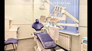видео Стоматологии Барнаула - все стоматологические клиники Барнаула: адреса, телефоны, цены, отзывы