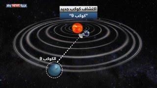 كوكب جديد قد ينضم للمجموعة الشمسية