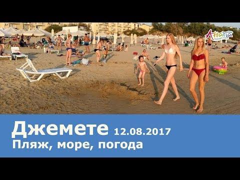 Анапа. Джемете. Пляж 12.08.2017 море ВОДОРОСЛИ погода