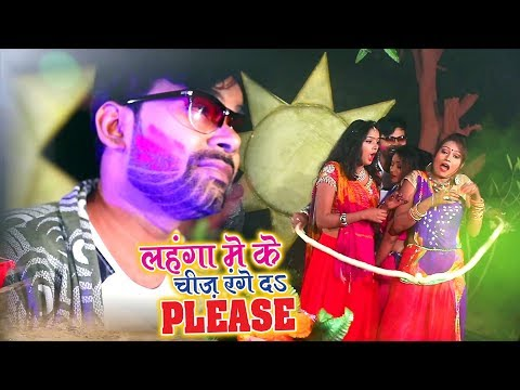 भीतर के चीज रंगे दे Please - Tufani Lal Yadav 2018 - का सबसे बड़ा सुपरहिट होली - Rang Dale De Please