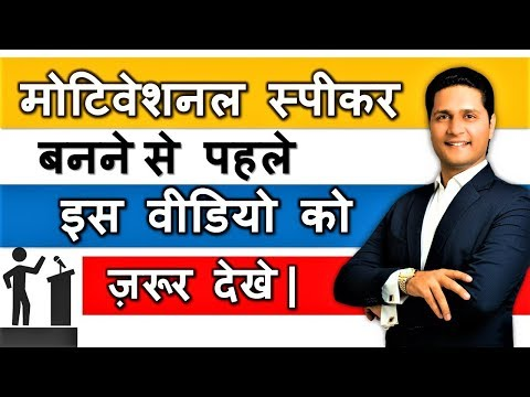 Best Train The Trainer in Hindi | How to become Motivational Speaker in India? Parikshit Jobanputra