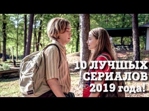 10 НОВЫХ СЕРИАЛОВ 2019 года! СЕРИАЛЫ ДЛЯ ПОДРОСТКОВ /KINO LOVES