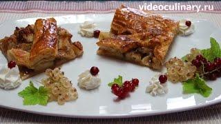 Яблочный пирог из слоёного теста - Рецепт Бабушки Эммы