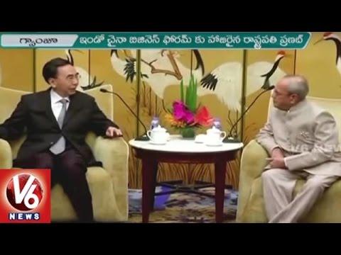 President Pranab Mukherjee China Tour | Attends Indo China Business Forum Conference | V6 News