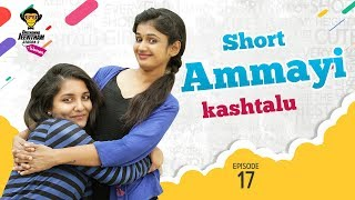 Short Ammayi Kashtalu - Episode #17 || DJ Women