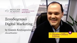 Ξενοδοχειακό Digital Marketing by Giannis Koutsopoulos