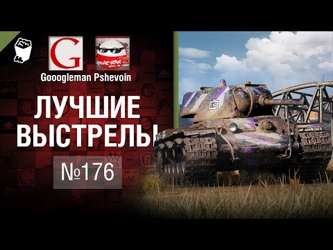 Лучшие выстрелы №176 - от Gooogleman и Pshevoin [World of Tanks]