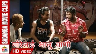 Gore Lai Bhalu Wani | गोरेलाई भालु वाणी | Nepali Movie | Sadanga thumbnail