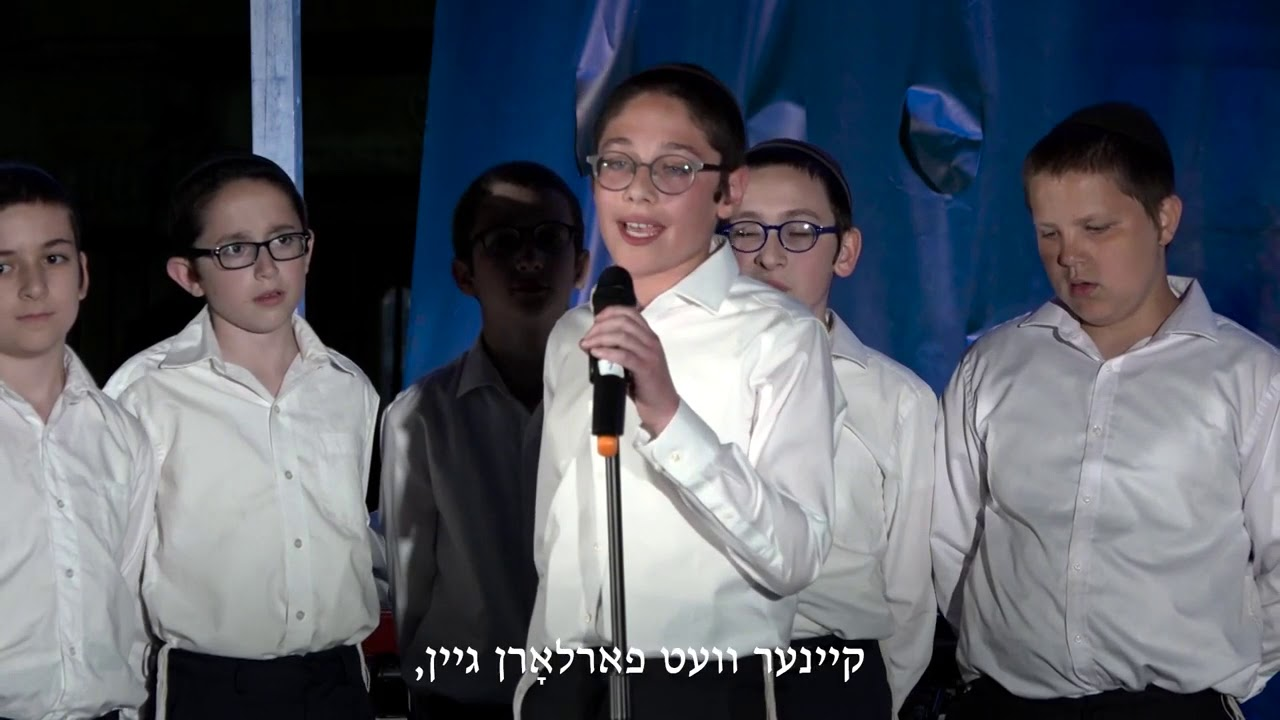 "Lubavitch Yeshiva Boys Choir ""Tatenyu""  at Gimmel Tammuz, 25 Years Event"