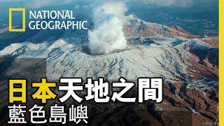 阿蘇山,日本九州中央的一個活火山,用空拍的角度帶你一覽火山口的震撼狀麗【日本天地之間】短片精華版