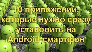 10 приложений, которые нужно сразу установить на Android-смартфон