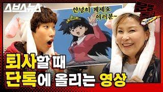 [문명특급 ] '안녕히 계세요 여러분~' 퇴사각 서는 레전드짤 성우 만남 / 스브스뉴스