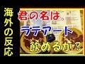 【海外の反応】「君の名はのラテアート日本で飲めるけど、飲みたいか?!」新海誠カフェ「この作品を出され