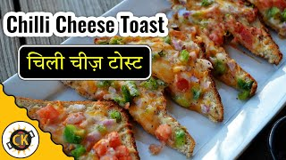 Chilli Cheese toast  easy Chiili bread pizza recipe video by CK Epsd 292