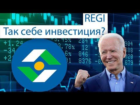 Акции Renewable Energy REGI Все еще не дорого, чтобы купить! Бизнес и конкуренты, финансы и анализ.