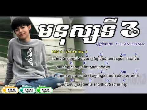 Khmer Music Chord 3 Thai Atecheatbot Mnus Ti 3