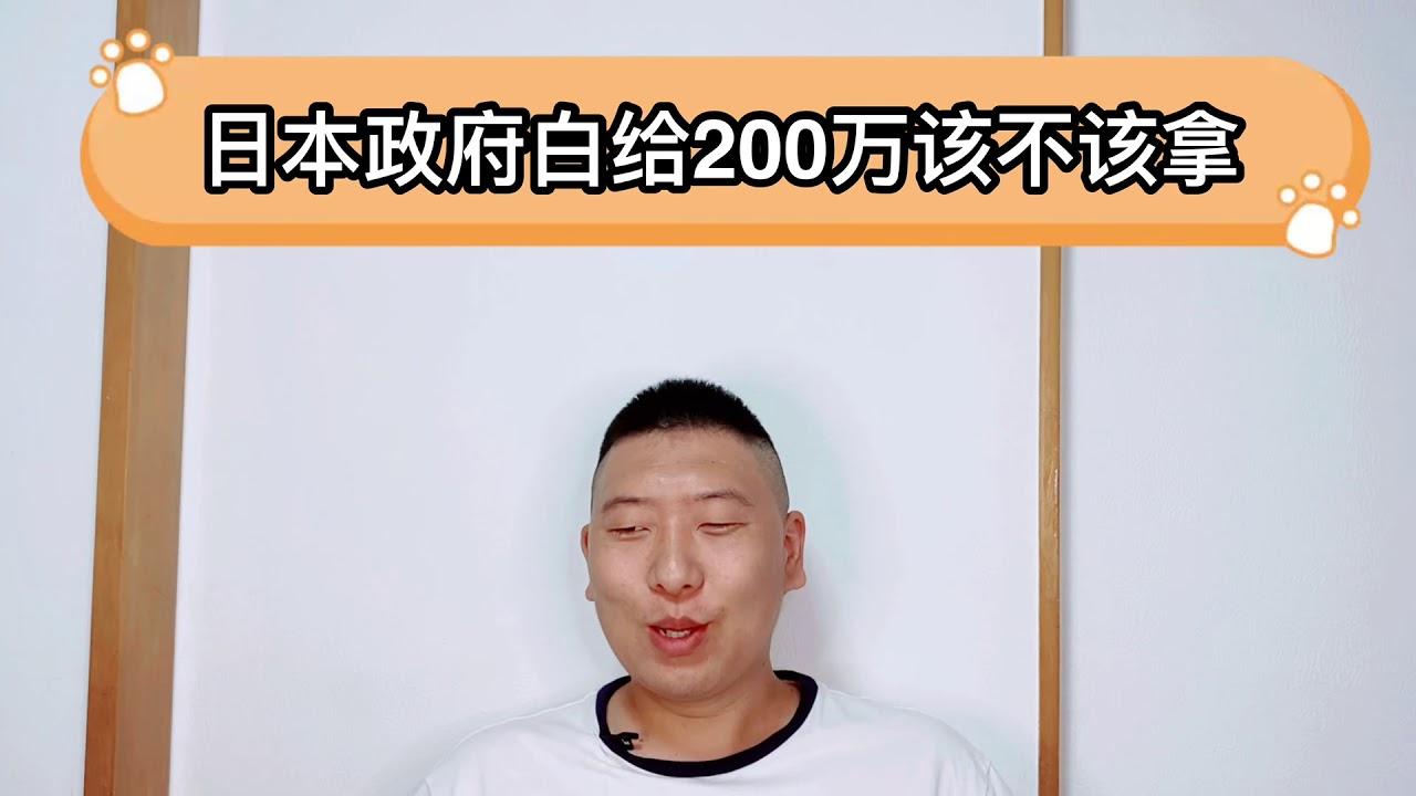 日本政府白给200万该不该拿