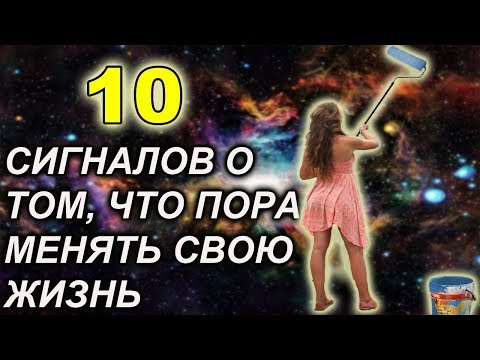 10 ВАЖНЫХ СИГНАЛОВ О ТОМ, ЧТО ПОРА МЕНЯТЬ СВОЮ ЖИЗНЬ