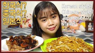 중국집 탕수육과 일본식 볶음우동을 필리핀 사람이 먹으면…