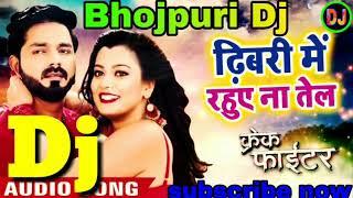 Dhibari Me Rahuye Na Tel Pawan Singh Mix Dj Dk Raja