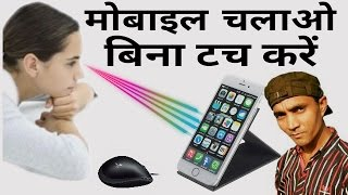 How to Control your smartphoe with face supported मोबाइल को बिना टच किये अपने चेहरे से चलाओ