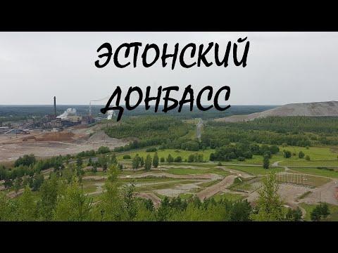 Кивиыли | Шахтёрский город в Эстонии | Как живёт эстонский Донбасс? (Kiviõli)