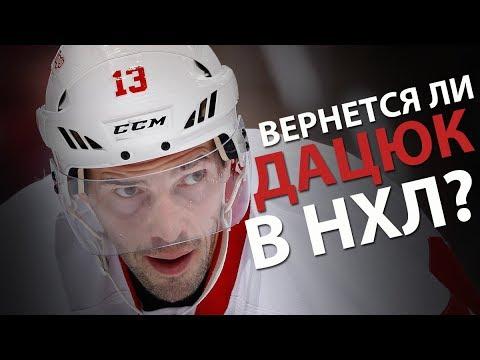 Дацюк в НХЛ