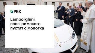 Lamborghini папы римского пустят с молотка