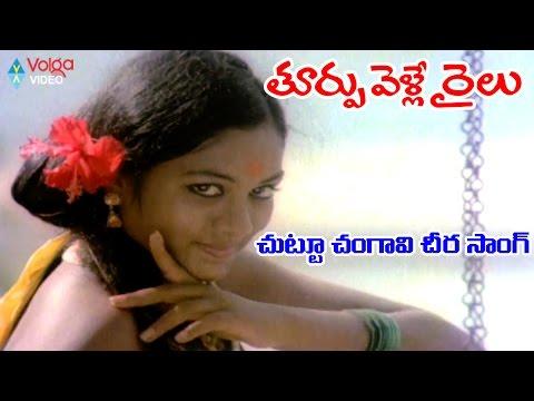 Thoorpu Velle Railu Movie Video Song - Chuttu Chengavi Cheera - Jyothi, Mohan