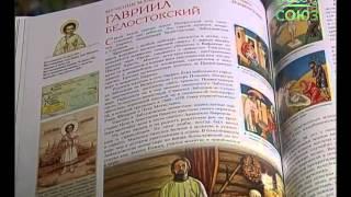 Книга «Православных святых земли белорусской»(Духовная история Беларуси это история её святости. Она складывается из многочисленных примеров подвижниче..., 2015-06-21T16:47:37.000Z)
