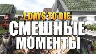 7 Days To Die - СМЕШНЫЕ МОМЕНТЫ