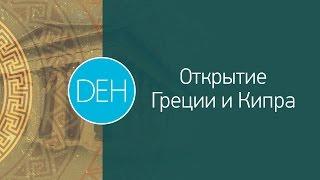 Открытие Греции и Кипра - полная версия | Deta Elis Holding(Уважаемые партнеры! Представляем вашему вниманию видеоотчет Греческих каникул DEHolding. Самые яркие моменты,..., 2015-11-09T14:07:23.000Z)