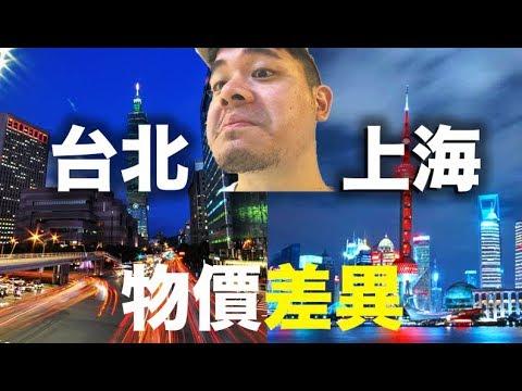 上海物價到底多高?上海vs台北,不帶錢包出門帶你體驗支付的魔力!