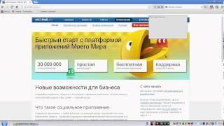 как создать приложение в Моем Мире? (mail.ru)