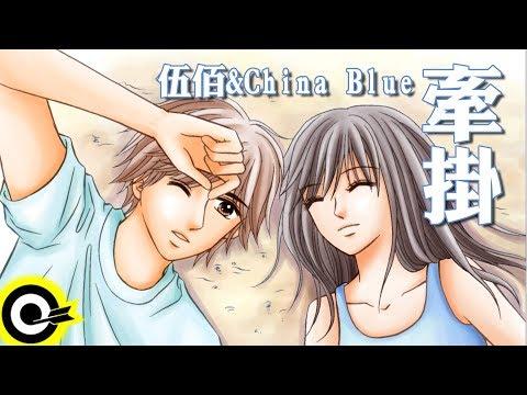 伍佰& China Blue-牽掛 (官方完整版Comix)
