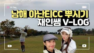[골프 vlog] 남해 아난티cc 뿌시기 골프홀릭 골프…