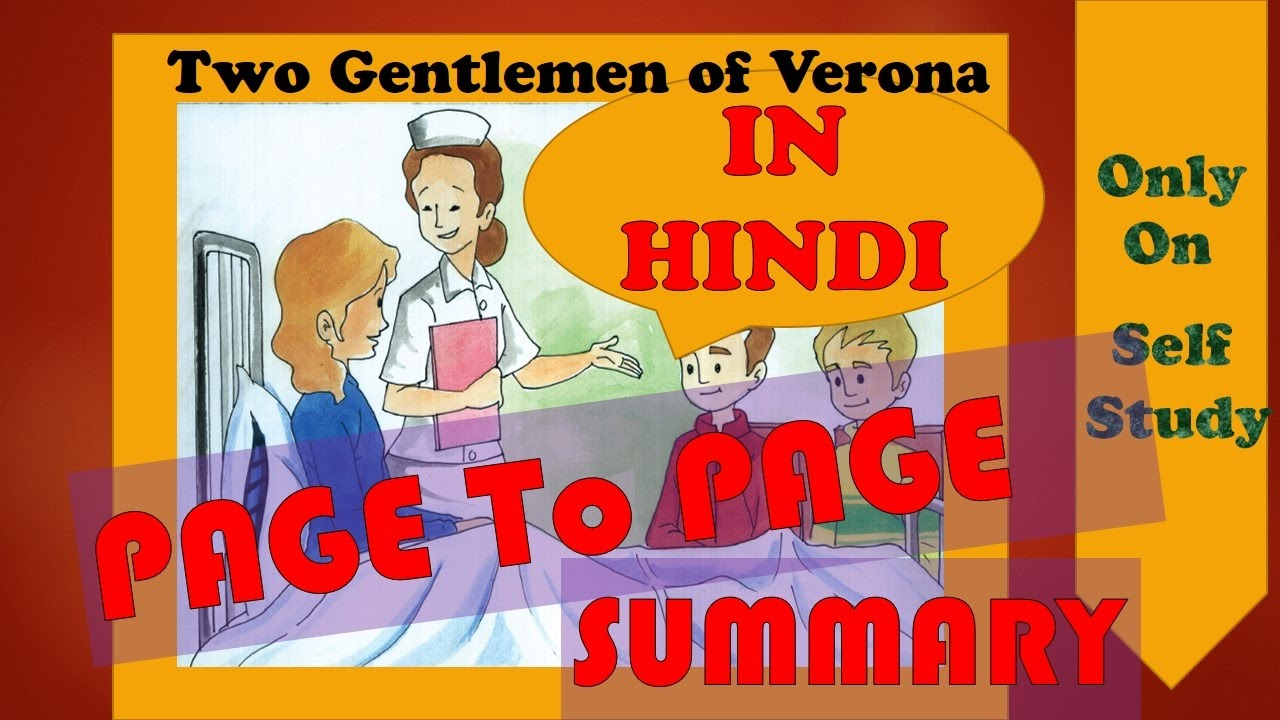 two gentlemen of verona in hindi page to page summary  two gentlemen of verona in hindi page to page summary