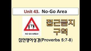 잠언영어성경 Proverbs English Unit 4…