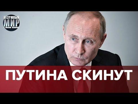 Путина скинут, Безумный