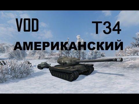 нас, как американский американский танк последней модели годовщину