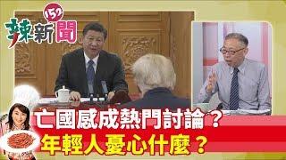 【辣新聞152】亡國感成熱門討論?年輕人憂心什麼?2019.06.01