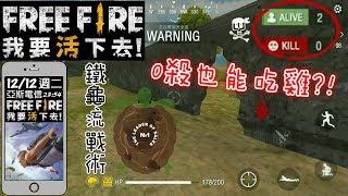 【手遊】Free Fire我要活下去 - 0殺也能吃雞?!